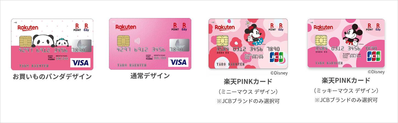 楽天PINKカードのデザイン
